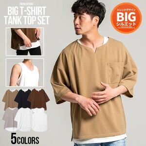 CavariA【キャバリア】ポケット付きキーネックビッグTシャツ×タンクトップセット