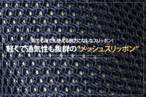 """スリッポンメンズメッシュスリップオン靴白""""DEDES【デデス】メッシュスリッポン(スリップオン)/全7色""""【あす楽対応】"""