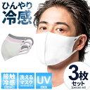ファッションマスク 接触冷感 夏用 洗える