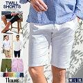 【メンズ】夏に涼しくおしゃれに穿きたいショートパンツ!短め・膝上丈のものでおすすめは?