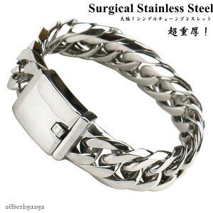 高品質ステンレス素材 超重厚 メンズ ブレスレット シンプル 太幅 チェーンブレスレット ステンレス ハード系 人気