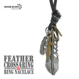 フェザー クロス ネックレス 十字架 リング ネックレス レザー reather ブラウン brown 茶色 アンティークシルバー gold 金色 silver 銀色 調整可能