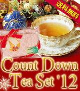 ◆11/29より発送(他ご注文含む)【送料無料】紅茶でカウントダウン!2012 Christmas Count Down ...