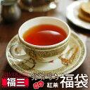 [福三] 紅茶福袋 2021 年末年始のお楽しみ!