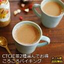 紅茶 セット ころころバイキング CTC紅茶2種選んでお得!