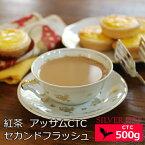 ★紅茶 お徳用パック アッサムCTC セカンドフラッシュ 2020年 ドゥームニ茶園 BPS 500g