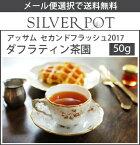 【メール便選択で送料無料】[紅茶]アッサム・セカンドフラッシュ2017年ダフラティン茶園FTGFOP(clonal)(50g)