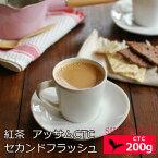 紅茶 お徳用パック アッサムCTC セカンドフラッシュ 2020年 ハティマラ茶園BPS 200g