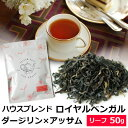 紅茶 ハウスブレンド ロイヤル ベンガル 50g