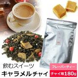 紅茶 お徳用パック キャラメルチャイ 180g / フレーバーティー