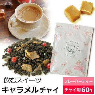 紅茶 キャラメル チャイ 60g フレーバードティー