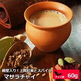 [紅茶]マサラチャイHeart of India60gスパイス香る濃厚ミルクティー♪