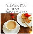 [紅茶]ストロベリー・ミルフィーユ・チャイ(70g)