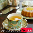 紅茶 ダージリン ファーストフラッシュ 2021年 タルザム茶園 FTGFOP1 FLOWERY CLONAL 20g