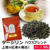 [紅茶]ダージリン・ハウスブレンドBlooming Valley(ブルーミングバレー)50g