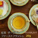 紅茶 ダージリン ファーストフラッシュ 2019年 サマビオン茶園 Spring Blossom 20g