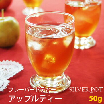 瑞々しいリンゴの香りの紅茶♪アップルティー(50g)[Apple Tea]