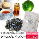 紅茶 アールグレイブルー 50g / アールグレー / フレーバーティー / シルバーポット オリジナル