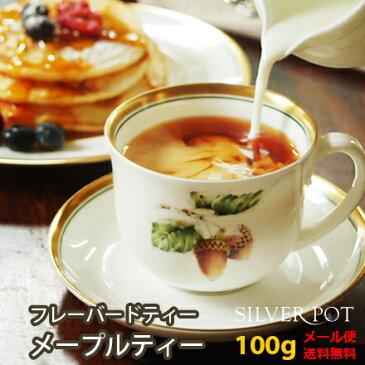 【メール便選択で送料無料】[紅茶]スィートに香ばしい。 メープル・ティー[Maple Tea](100g)