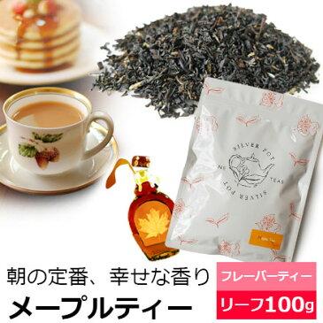 紅茶 メープルティー 100g フレーバードティー