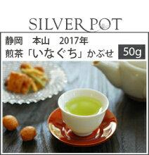 静岡本山2017年煎茶「いなぐち」かぶせ(50g)