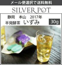 【メール便選択で送料無料】静岡本山2017年半発酵茶「いずみ」(30g)