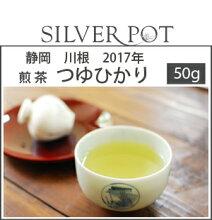 静岡川根2017年煎茶「つゆひかり」(50g)