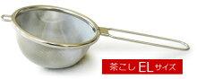 ☆茶こしティーストレーナーTeaStrainer(ExtraLarge)