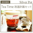 ★♪【送料無料】紅茶をおいしく淹れるなら!ティータイム改造計画セット