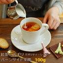 紅茶 お徳用パック ニルギリ クオリティーシーズン 2019年 バーンサイド茶園 FOP 100g