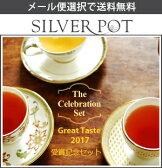 【メール便選択で送料無料】[紅茶セット]The Celebration SetGreat Taste2017受賞記念セットジュンチヤバリ・スペシャル