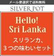 【メール便選択で送料無料】Hello, SriLanka!スリランカ、3つの味わいセット