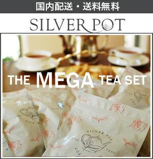 【送料無料】THE MEGA TEA SET毎日たくさん紅茶を飲む方に