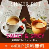 【メール便選択で送料無料】[紅茶セット]2月はChaiMonth!期間限定スペシャル・セットSweet&Spicy
