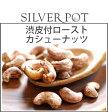 渋皮付ローストカシューナッツ(150g)