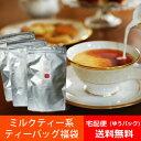 ★【国内配送・送料無料】[紅茶]ミルクティー系ティーバッグ福袋