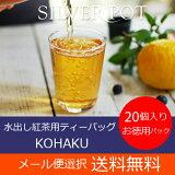 【メール便選択で送料無料】水出し紅茶用ティーバッグ・20TB入りお徳用パック「KOHAKU」