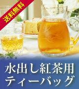 上質な涼でいっぷく。【送料無料】水出し紅茶用♪ティーバッグMarket