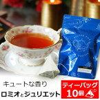 紅茶 ティーバッグ 10個入りパック ロミオとジュリエット