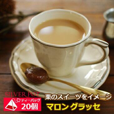 紅茶 ティーバッグ 20個入 お徳用パック マロングラッセ