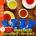 [紅茶]グルメ大賞(紅茶部門)9回受賞!【送料無料(メール便...