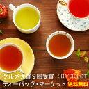 [紅茶]グルメ大賞(紅茶部門)9回受賞!【送料無料(メール便)】ティー...