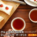 送料無料(メール便)グルメ大賞紅茶部門10回受賞!ティーバッグ・マーケット・セット