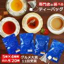 グルメ大賞紅茶部門11回受賞!ティーバッグマーケット セット