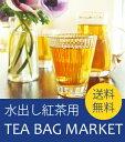 上質な涼でいっぷく。【送料無料】初夏からはこれ!水出し紅茶用ティーバッグMarket