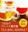 [紅茶]グルメ大賞7回受賞!【送料無料(メール便)】ティーバッグ・マーケット・セット