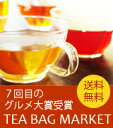 [6年連続グルメ大賞受賞]【送料無料】[紅茶]本格的な美味しさを、手軽に。ティーバッグ・マーケ…