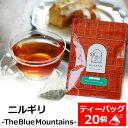 紅茶 ティーバッグ 20個入 お徳用パック ニルギリ-The