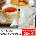 紅茶 ティーバッグ 20個入 お徳用パック ダージリン夏摘み(セカンドフラッシュ) ブレンド