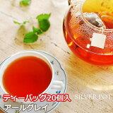 紅茶 ティーバッグ 20個入 お徳用パック アールグレイ